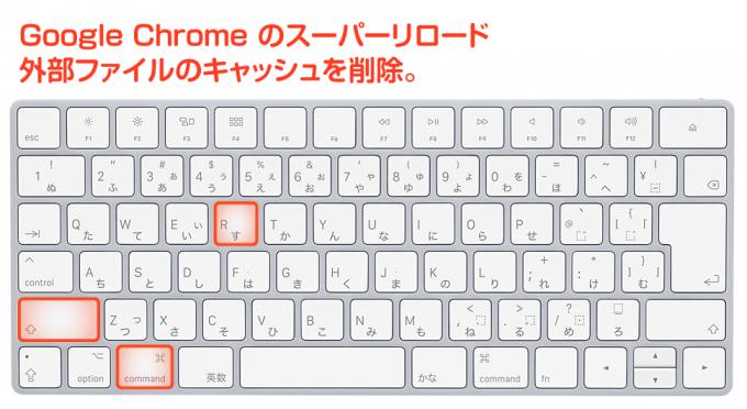 Chromeのスーパーリロードのショートカット。外部ファイルのキャッシュを削除できる。