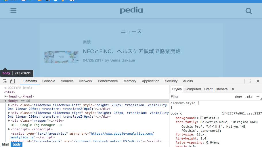 Google Chromeの開発コンソール