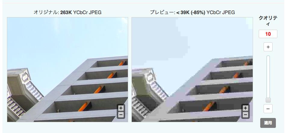 CompressJPEGは画質をリアルタイムに調整可能。