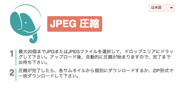 JPEG圧縮ツール「 Comprees JPEG」のトップページ