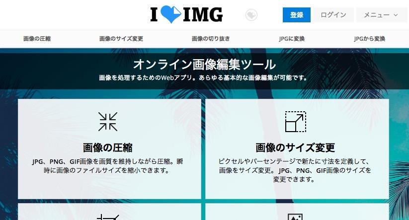 I Love IMG のトップページ