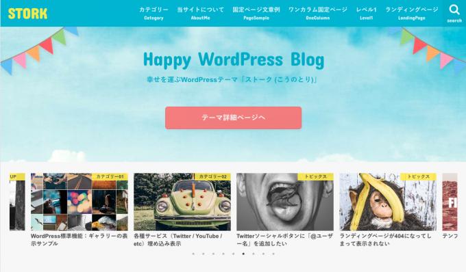ブログ向けおすすめWordPressテーマ:ストーク