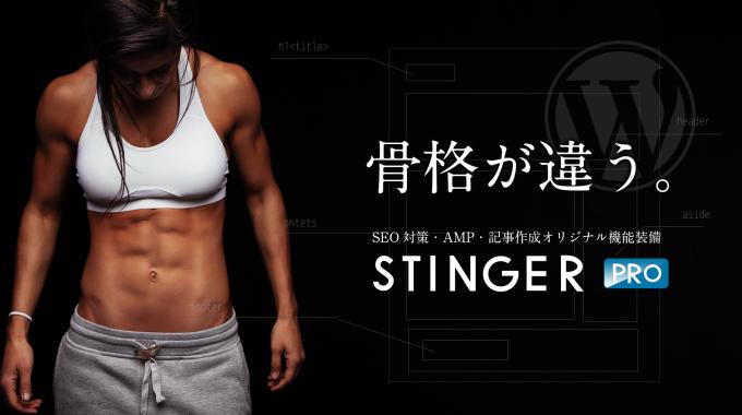 アフィリエイト向けテーマ:Stinger