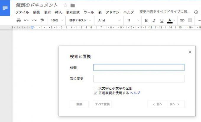 Google Documentの正規表現による検索