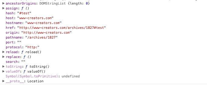 Javascriptでは、locationによってURL関連の値を取得できる